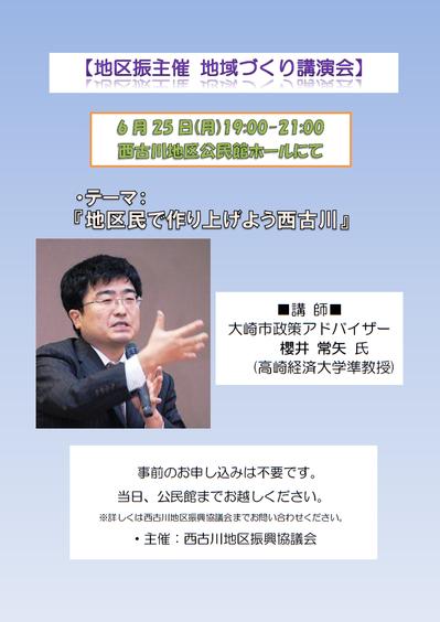 櫻井先生地域づくり講演会