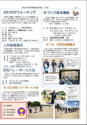 H25年7月にしふるかわ公民館通信-3