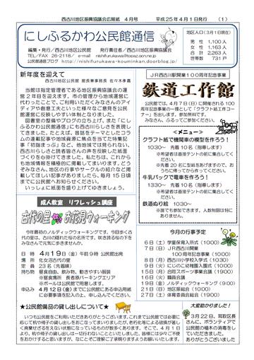 H25年4月にしふるかわ公民館通信-1
