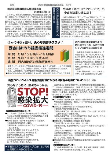 200513西古川公民館通信6月号p2-1