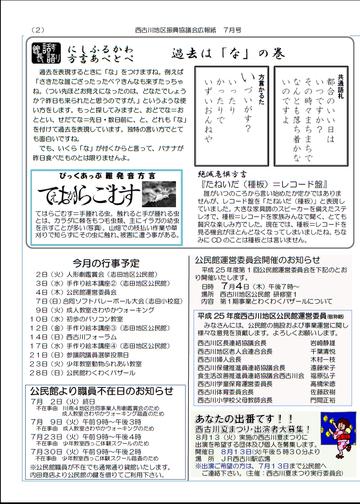 H25年7月にしふるかわ公民館通信-2