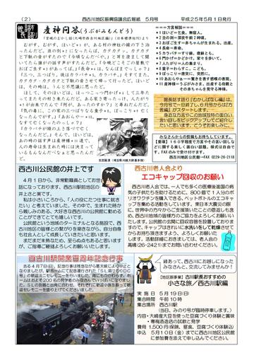 H25年5月にしふるかわ公民館通信-2