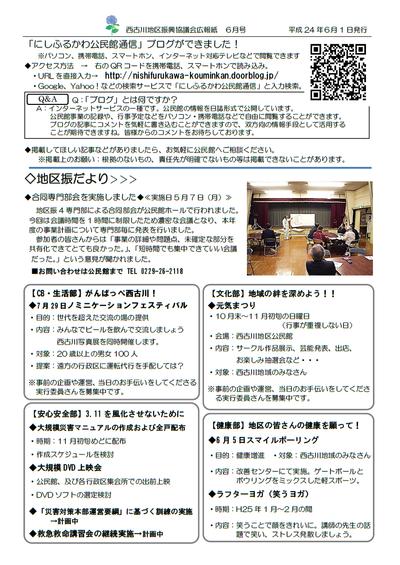 24年6月にしふるかわ公民館通信-3