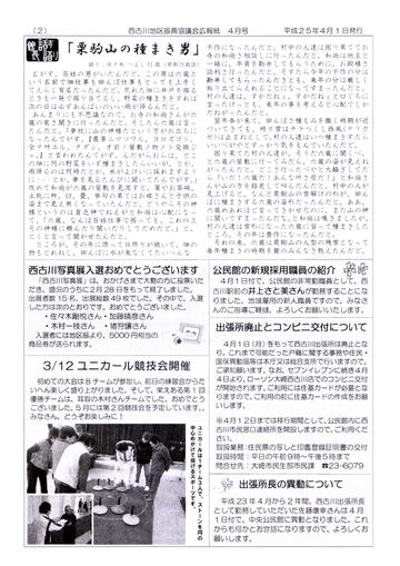 H25年4月にしふるかわ公民館通信-2