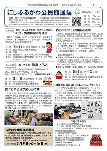 210209西古川公民館通信3月号p1-1