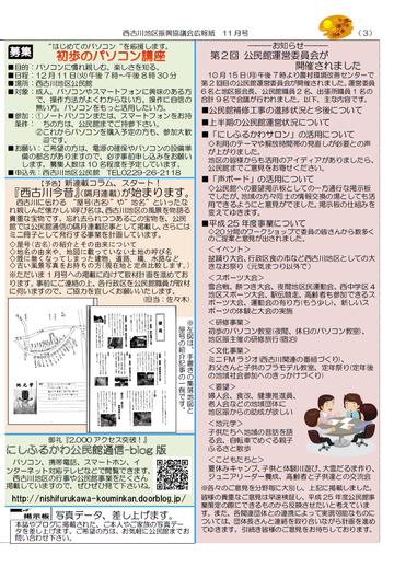 H24年11月にしふるかわ公民館通信-3