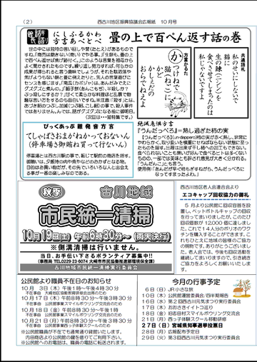H25年10月にしふるかわ公民館通信-2
