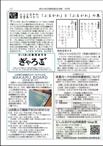 H25年6月にしふるかわ公民館通信-2
