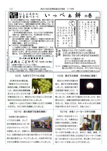 H26年11月にしふるかわ公民館通信-2