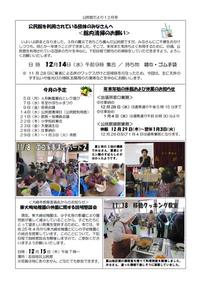 23年12月西古川地区公民館だより-2