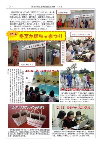 H25年1月にしふるかわ公民館通信-4