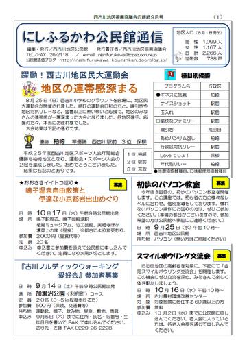 H25年9月にしふるかわ公民館通信-1