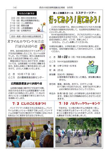 H24年9月にしふるかわ公民館通信-4