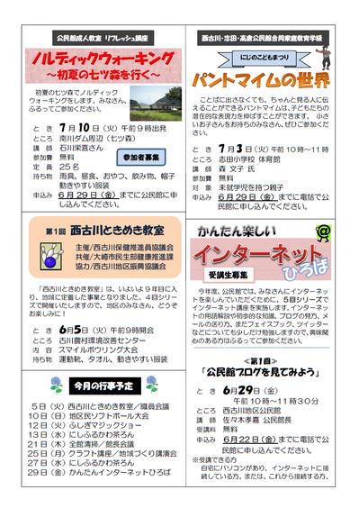 24年6月にしふるかわ公民館通信-4