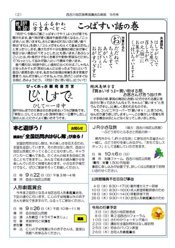 H25年9月にしふるかわ公民館通信-2