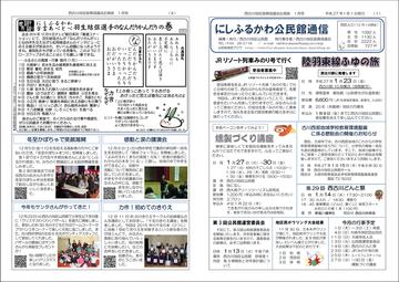 H27年01月にしふるかわ公民館通信-1