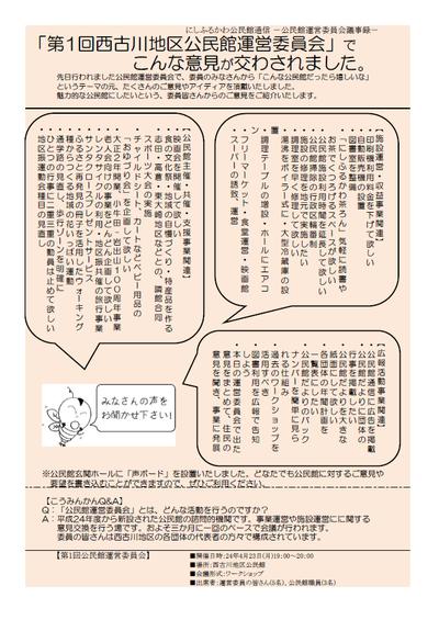 24年5月にしふるかわ公民館通信-2