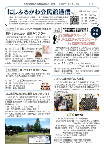 201007西古川公民館通信11月号p1-1