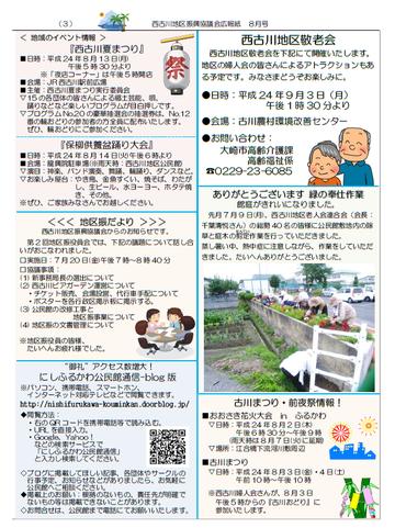 H24年8月にしふるかわ公民館通信-3