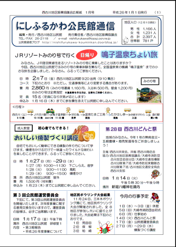 H26年1月にしふるかわ公民館通信-1