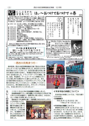 H26年12月にしふるかわ公民館通信-2
