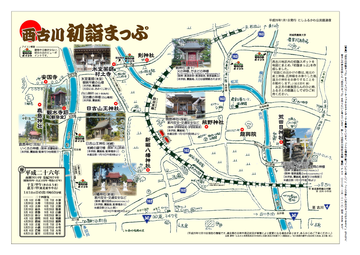 H26年1月にしふるかわ公民館通信-2-3