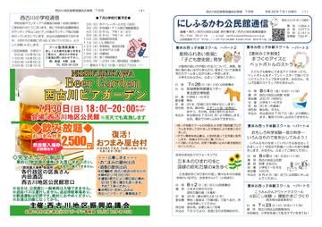 170609西古川公民館通信7月号p1p4-1