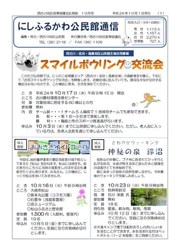 H24年10月にしふるかわ公民館通信-1