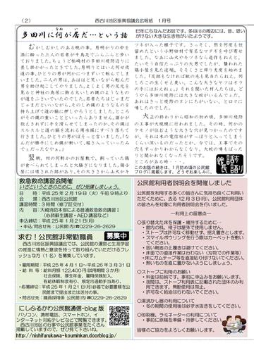 H25年1月にしふるかわ公民館通信-2