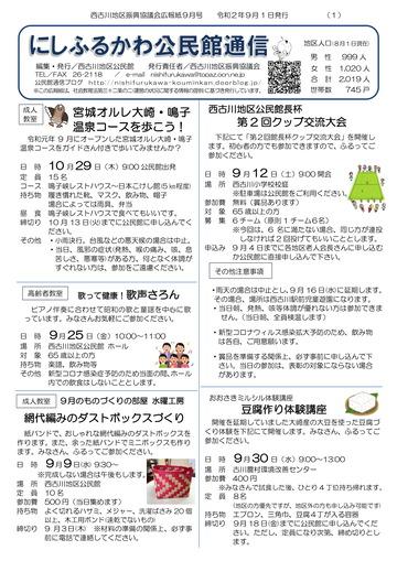 200806西古川公民館通信9月号p1-1