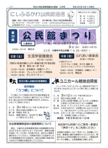 H25年3月にしふるかわ公民館通信-1