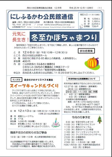 H25年12月にしふるかわ公民館通信-1