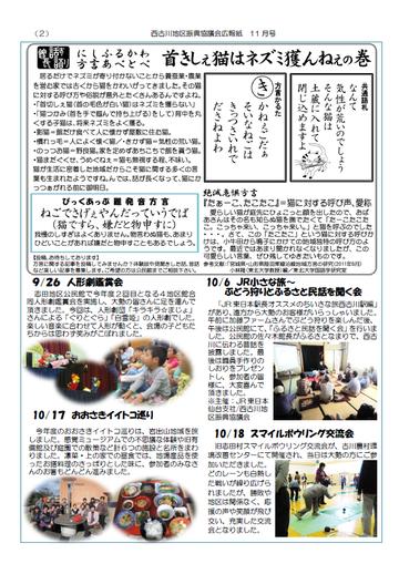 H25年11月にしふるかわ公民館通信-2