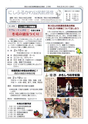 H25年2月にしふるかわ公民館通信-1