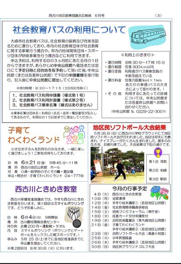 H25年6月にしふるかわ公民館通信-3