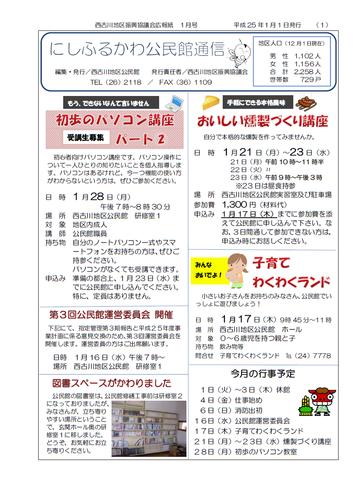 H25年1月にしふるかわ公民館通信-1