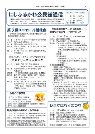 H25年11月にしふるかわ公民館通信-1