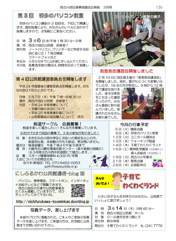 H25年3月にしふるかわ公民館通信-3