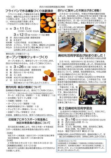 200209西古川公民館通信3月号p2-1