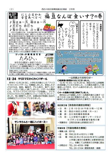 H26年2月にしふるかわ公民館通信-2