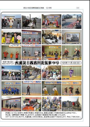 H25年12月にしふるかわ公民館通信-3