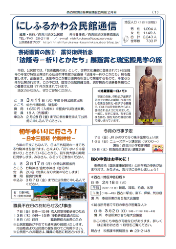 H26年2月にしふるかわ公民館通信-1
