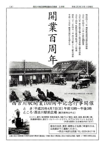 H25年3月にしふるかわ公民館通信-4