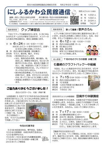 200513西古川公民館通信6月号p1-1