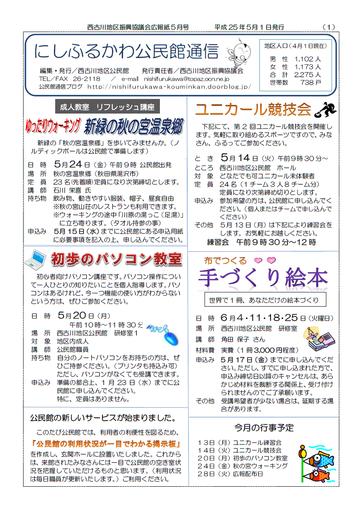 H25年5月にしふるかわ公民館通信-1
