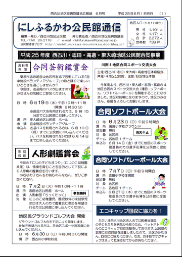 H25年6月にしふるかわ公民館通信-1