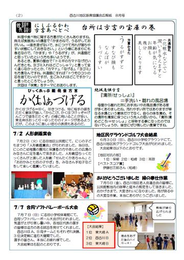 H25年8月にしふるかわ公民館通信-2