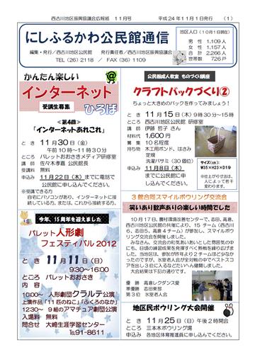 H24年11月にしふるかわ公民館通信-1