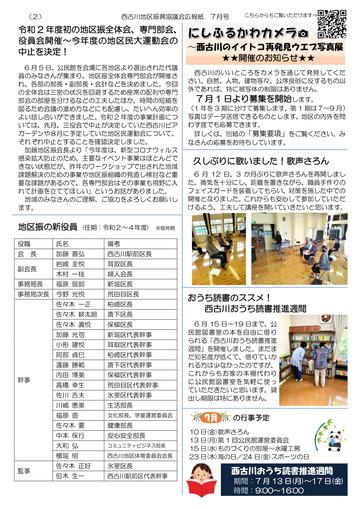 200608西古川公民館通信7月号p2-1