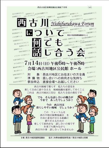 H25年7月にしふるかわ公民館通信-4